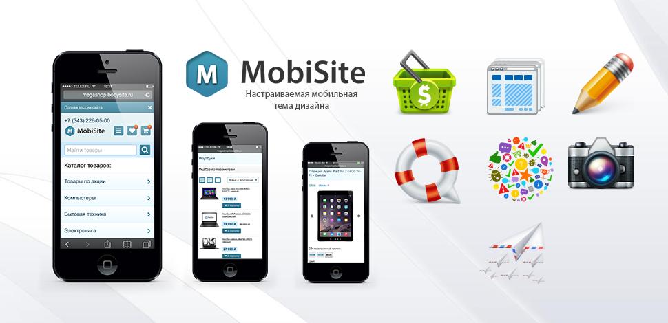 Мобильная тема дизайна MobiSite