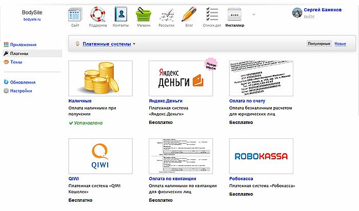 Приложения и плагины WebaSyst