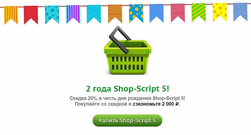 2 года Shop-Script 5!