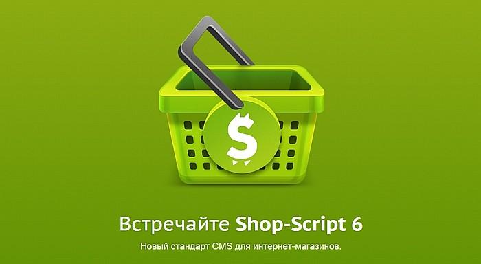 Новый Shop-Script 6