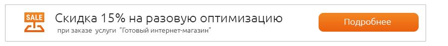 """Подробнее об услуге """"Готовый интернет-магазин"""""""